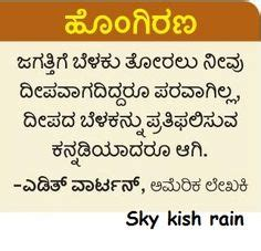 Mothers love essay in kannada